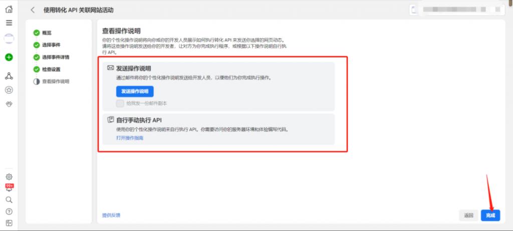 转化 API